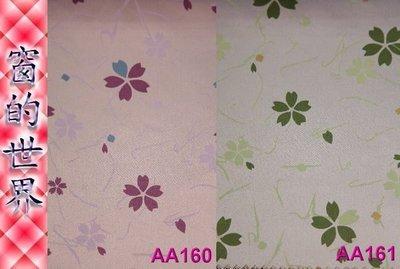 【窗的世界】20年專業製作達人,三明治遮光造型羅馬簾/窗簾AA160網路訂做服務
