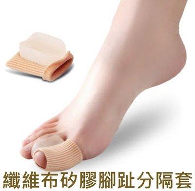 纖維布矽膠腳趾分隔套 支撐分隔腳指 保護套 分隔墊 腳趾拇指外翻 姆指外翻 隔開腳食指撐開 單支入(1個)