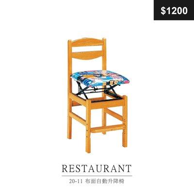 【祐成傢俱】20-11 布面自動升降椅