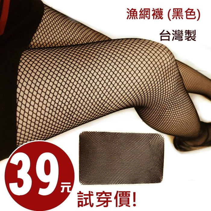 C-32 細格-漁網襪【大J襪庫】韓國日本流行網襪-小中眼網襪-性感網襪情趣網襪-漁網襪褲襪-大格小格中格-黑色絲襪台灣