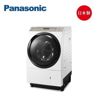 【0卡分期】Panasonic國際牌 日製11公斤洗脫烘變頻洗衣機 NA-VX90GL(左開) 全新商品