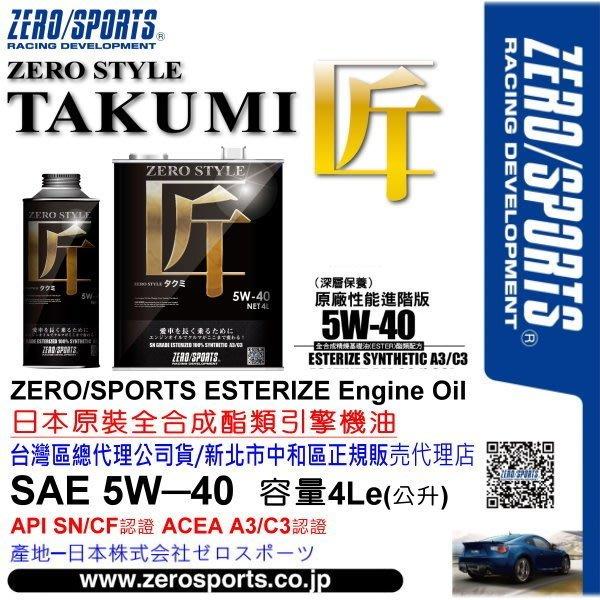 和霆車部品中和館—日本原裝ZERO/SPORTS 匠Style系列 5W-40 SN/CF 全合成酯類機油 4公升