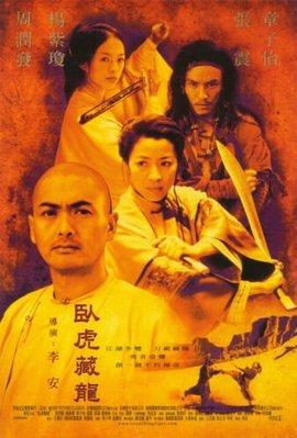 臥虎藏龍(Crouching Tiger, Hidden Dragon)- 李安- 台灣原版雙面電影海報(2000年)