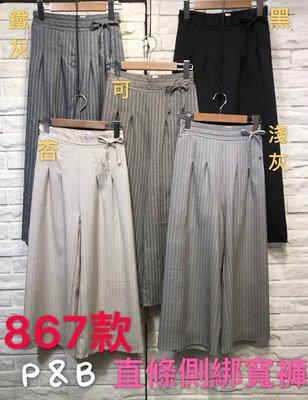 【Z0418-867】(現貨)直條側綁寬褲