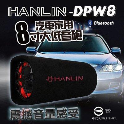 【HANLIN-DPW8】汽車家用藍芽8吋重低音巨砲音箱/震撼音量感受@四保科技