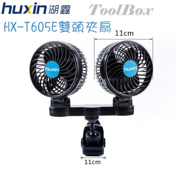 【ToolBox】605E~4.5吋/雙頭夾扇/無段調速/12V電風扇/汽車風扇/軸流扇/後座風扇/涼風扇/夾扇/循環扇