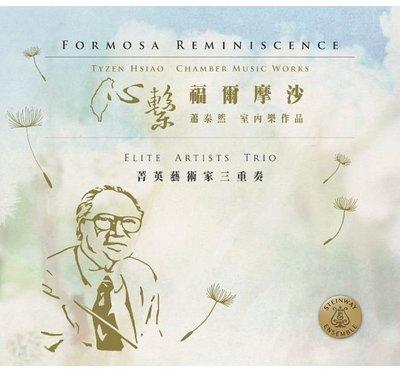 合友唱片 心繫.福爾摩沙 Formosa Reminiscence / 蕭泰然室內樂作品 菁英藝術家三重奏 CD