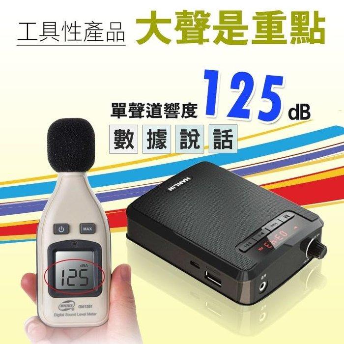 【領劵現折】 大聲公 HANLIN K300 擴音器 收音機 超大聲 續航王 插卡 隨身碟 老師 導遊 叫賣 教學