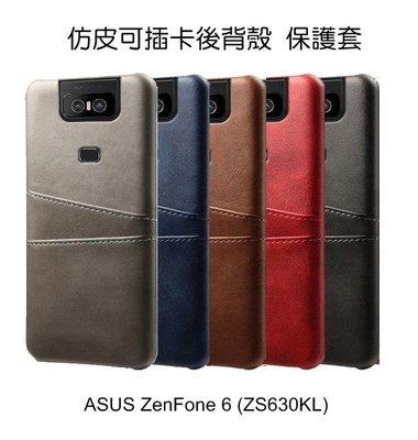 --庫米-- ASUS ZenFone 6 (ZS630KL) PU皮質插卡背殼 可插卡設計 保護套
