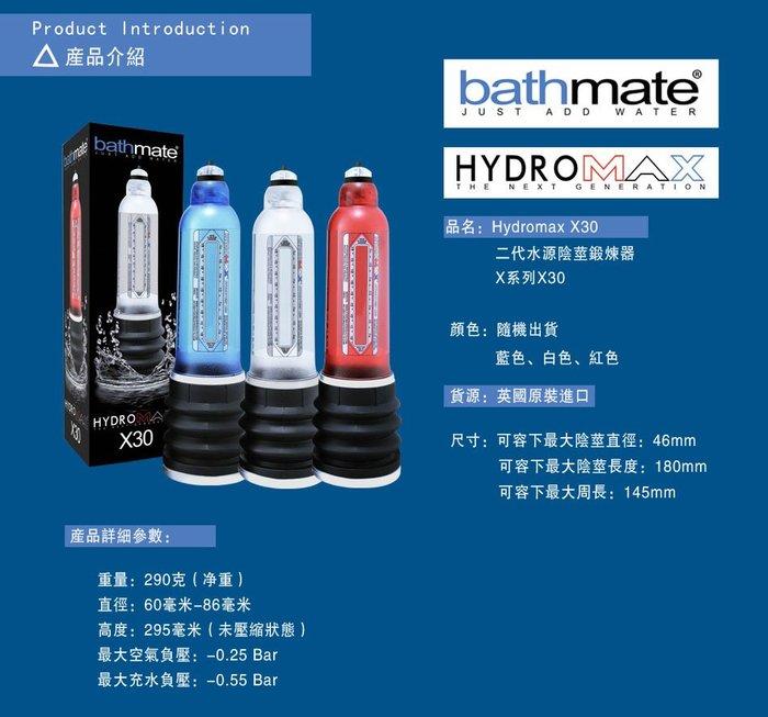 第二代bathmate Hydromax X30 (增大器)