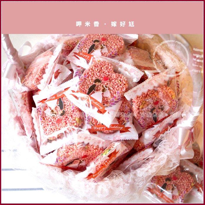 (紅麴)心型米香X50份+大提籃 X 1個-二次進場/位上禮/迎賓禮/送客禮/特別幸福朵朵婚禮小物/好吃!(只能宅配)