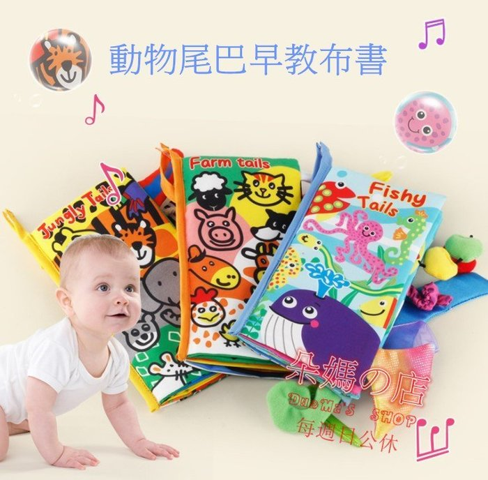 朵媽の店 寶寶認知布書 超夯的尾巴布書  響紙 寶寶玩具 配對 早教 認知玩具