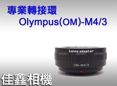 @佳鑫相機@(全新品)專業轉接環 OM-M4/3 for Olympus鏡頭 轉接 Micro4/3微單眼機身 M43