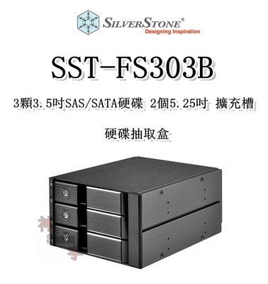 【神宇】銀欣 SilverStone SST-FS303B 3顆3.5吋SAS/SATA硬碟 2個5.25吋 擴充槽 硬碟抽取盒