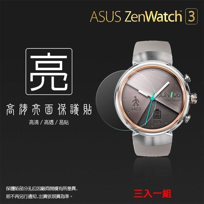 亮面螢幕保護貼 ASUS 華碩 ZenWatch 3 WI503Q 智慧手錶 保護膜【一組三入】軟性 亮貼 亮面貼