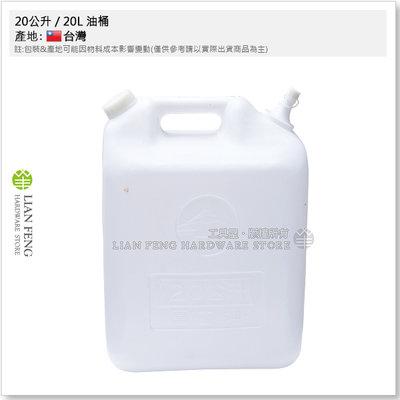 【工具屋】*含稅* 20公升 / 20L 油桶 PE桶 桶子 儲水桶 塑膠桶 水桶 手提式 33*19*46 台灣製
