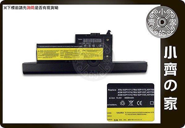 全新Lenovo/ibm Thinkpad X60 X60s X61s系列92P1174 X60-H電池 小齊的家