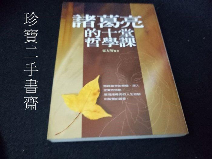 【珍寶二手書齋FA194】諸葛亮的十堂哲學課 ISBN:9867719662 東方智著 台灣先智出版