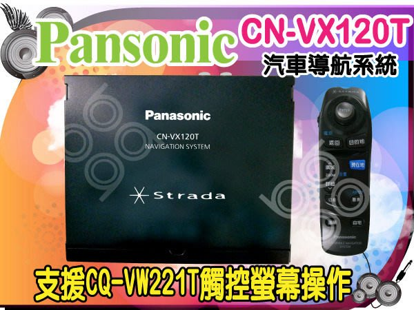 九九汽車音響【PANASONIC】CN-VX120T.GPS汽車衛星導航系統.精準好用.公司貨~全台各店~