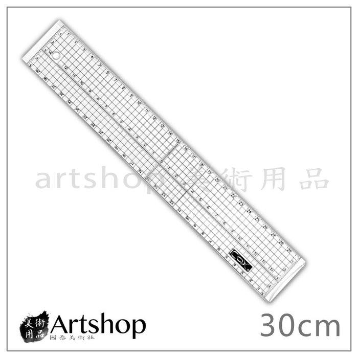 【Artshop美術用品】COX 三燕 CD301 方眼壓克力直尺 壓克力訂規 30cm