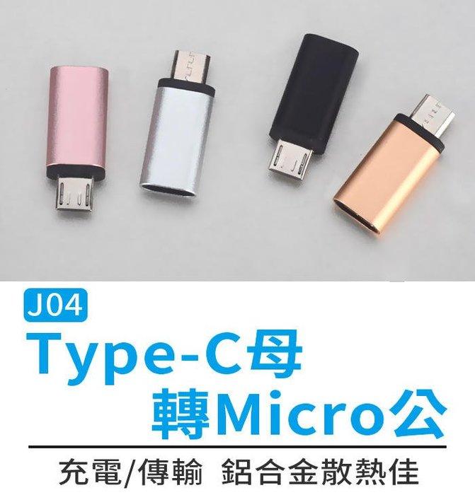 【傻瓜批發】(J04)鋁合金Type-C母micro USB公USB 3.1轉接頭轉換頭 平板電腦手機充電傳輸 板橋現貨