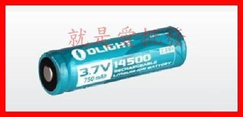 ~就是愛批發~ Olight 歐萊特 14500電池(750mah)原廠優質帶保護版充電鋰電池 C0023 | Yahoo奇摩拍賣