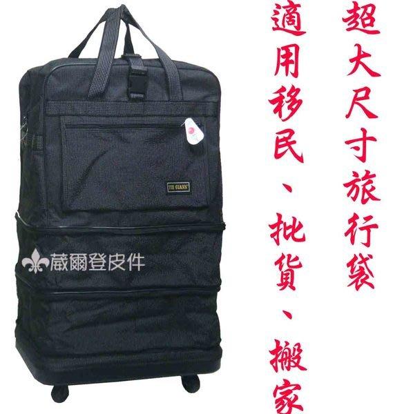 【葳爾登】折疊三層式旅行袋旅行箱五輪行李箱,登機箱,購物袋/耐重PVC底盤塑輪袋80cm黑色