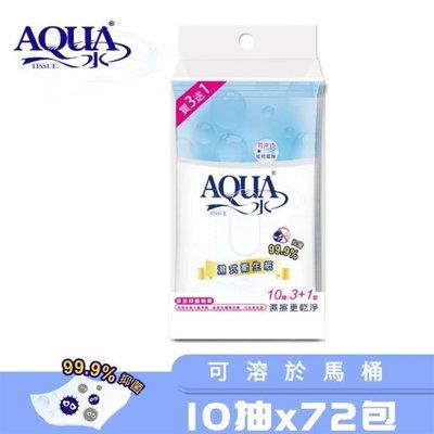 【永豐餘】AQUA水 濕式衛生紙(10抽)箱購 植物纖維 水中分解 可沖式