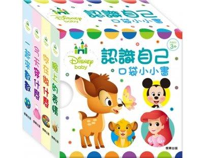童書 Disney Baby 認識自己 口袋小小書 隨身小書本 4入 /正版授權/兒童學習認知