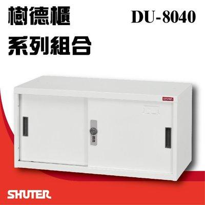 樹德櫃 資料效率櫃 DU-8040 置物櫃/資料櫃/文件櫃/辦公櫃