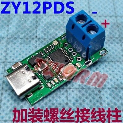 《德源科技》r)ZY12PDS Type-C PD轉DC USB 誘騙器快充觸發器輪詢器檢測器(帶螺絲接線柱)