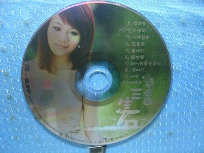 [無殼光碟]AH 朱海君 三生石 CD+ VCD