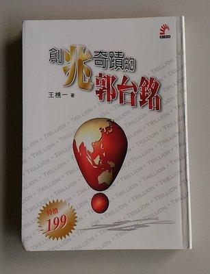 【書香傳富2007】創兆奇蹟的郭台銘_王樵一----約9成以上新 (初版)