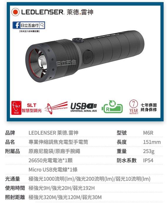 EJ工具《附發票》M6R 德國 LED LENSER 萊德.雷神 專業伸縮調焦充電型手電筒 7年保固 終身保修