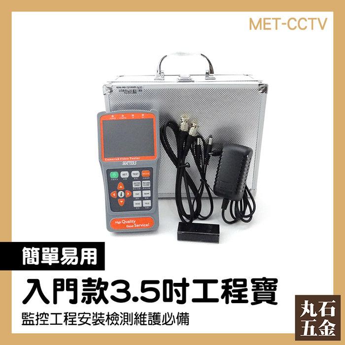 【丸石五金】視頻監控儀 CCTV影像監控 網路監控測試 網路模擬器 攝影機測試 閉路電視 MET-CCTV