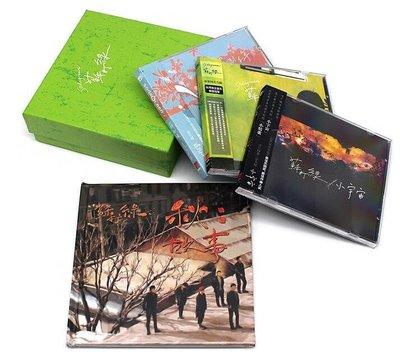 【小馬哥】全新【正版】唱片CD 蘇打綠4張專輯 同名+小宇宙+秋故事+遲到千年4CD 吳青峰