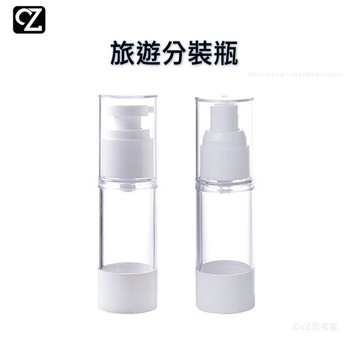 旅遊分裝瓶 30ml 乳液壓瓶 噴霧噴瓶 乳液壓瓶 分裝空瓶 真空瓶 瓶瓶罐罐【A03317】