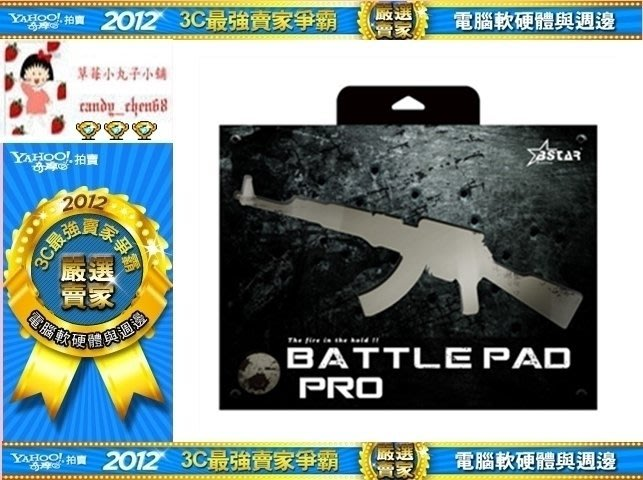 【35年連鎖老店】大星Bstar-Battle Pro遊戲鼠墊 BS-MPG02有發票/專為高性能遊戲設計