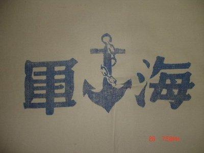 珍藏一件中華民國海軍專用的老床單---罕少了!