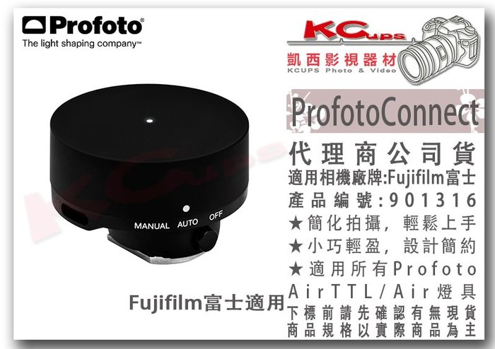 凱西影視器材【 Profoto 901316 Connect 發射器 Fuji 富士 專用 公司貨】 引閃器 A1 按鈕
