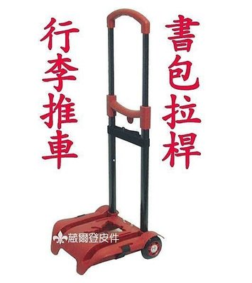 【葳爾登】護脊書包拉桿手推車收納折疊登機箱購物車菜籃車可放入背包超輕行李車2605