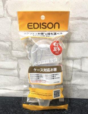 【小米麻麻貨舖】現貨!韓國製 Edison 學習筷專用收納盒