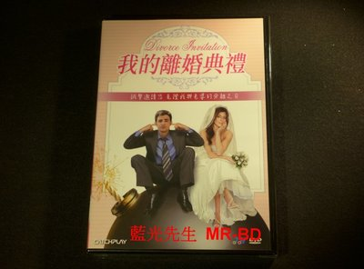 [DVD] - 我的離婚典禮 Divorce Invitation ( 威望正版 )
