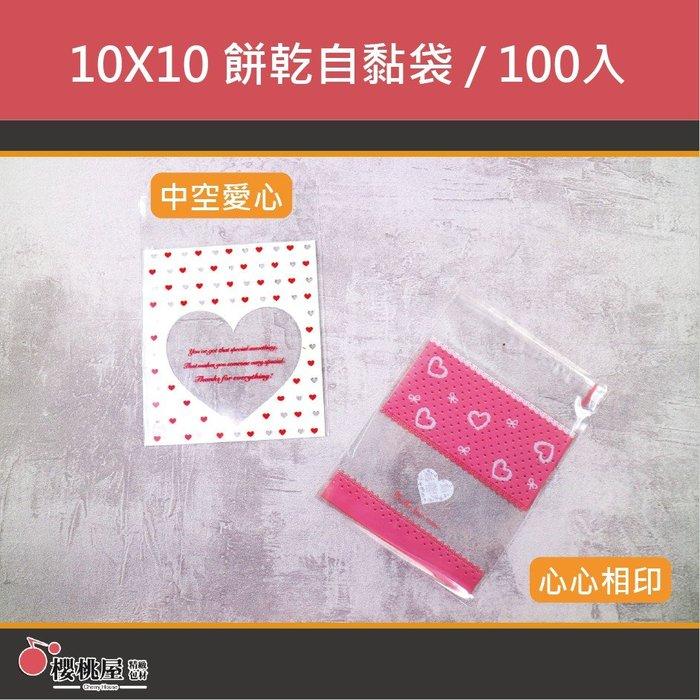 ~櫻桃屋~ 10X10 餅乾自黏袋 批發價$80 / 100入