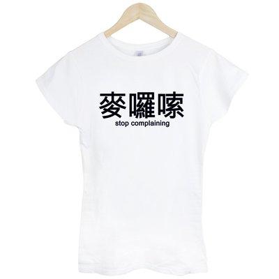 麥囉嗦stop complaining女生短袖T恤-2色 中文漢字潮設計趣味幽默禮物t Gildan美國棉290