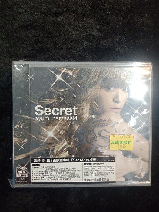 濱崎步 步姬密 - 第八張原創專輯 - 2005年 CD+DVD版 全新未拆 - 351元起標