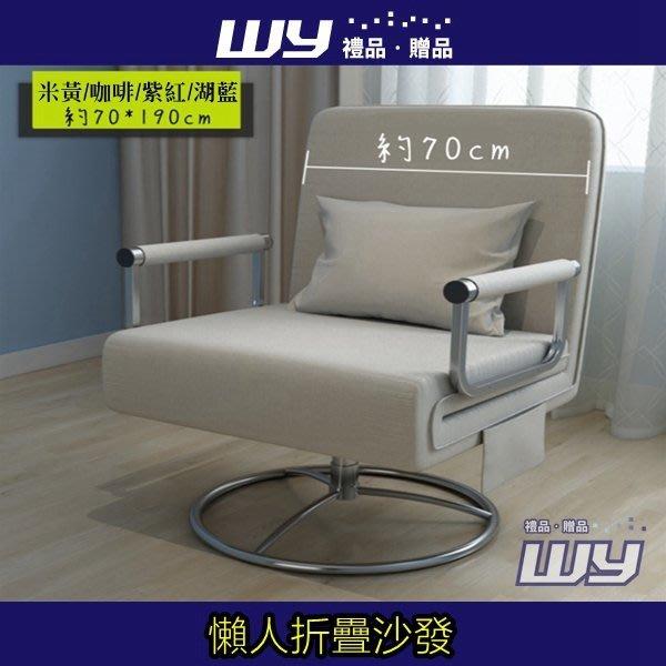 【WY禮品‧贈品】【懶人折疊沙發】折疊床 單人座沙發床 單人床 躺椅 睡椅休閒椅折疊椅 懶人椅 懶人床可拆洗L1