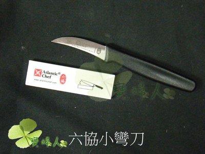 六協小彎刀.橄欖刀.贈刀鞘