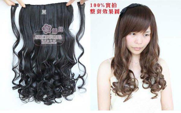 水媚兒假髮 髮量增多 全套捲髮接髮片DLH42-H/共3片/選一色 高溫絲 現貨或預購