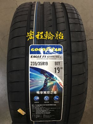 【宏程輪胎】GOOD YEAR 固特異 F1A5  255/40-20 101Y 德國製 F1-A5